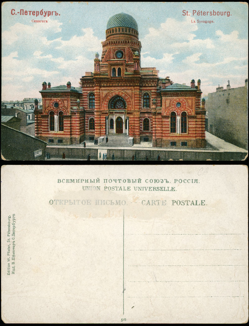 Lot 830 - judaica Imperial Russia -  Raritan Stamps Inc. Live Bidding Auction #89
