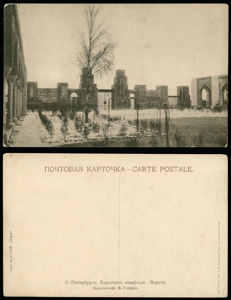 Lot 831 - judaica Imperial Russia -  Raritan Stamps Inc. Live Bidding Auction #89