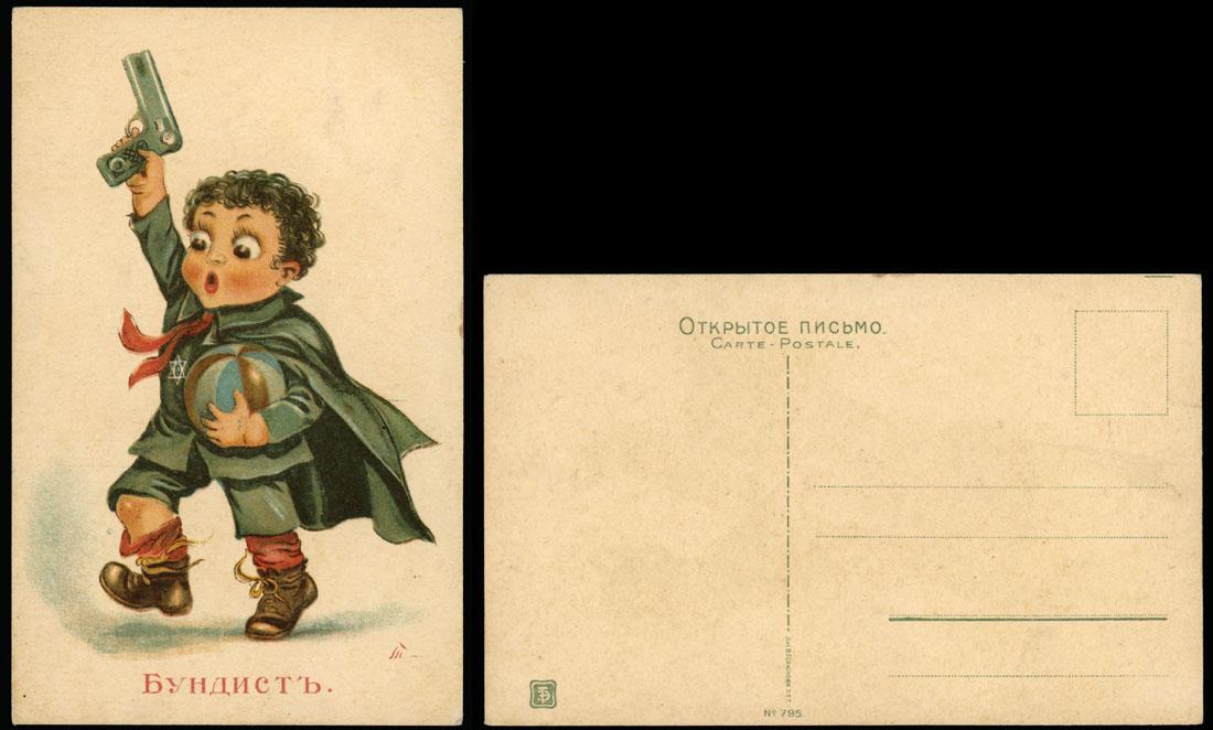 Lot 833 - judaica Imperial Russia -  Raritan Stamps Inc. Live Bidding Auction #89