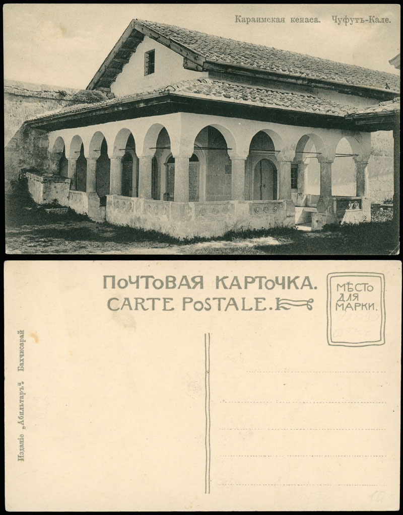 Lot 834 - judaica Imperial Russia -  Raritan Stamps Inc. Live Bidding Auction #89