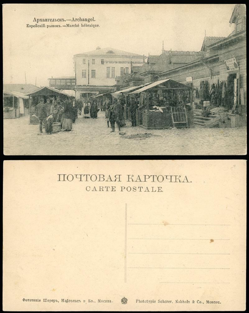 Lot 835 - judaica Imperial Russia -  Raritan Stamps Inc. Live Bidding Auction #89