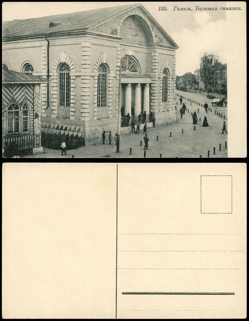 Lot 836 - judaica Imperial Russia -  Raritan Stamps Inc. Live Bidding Auction #89