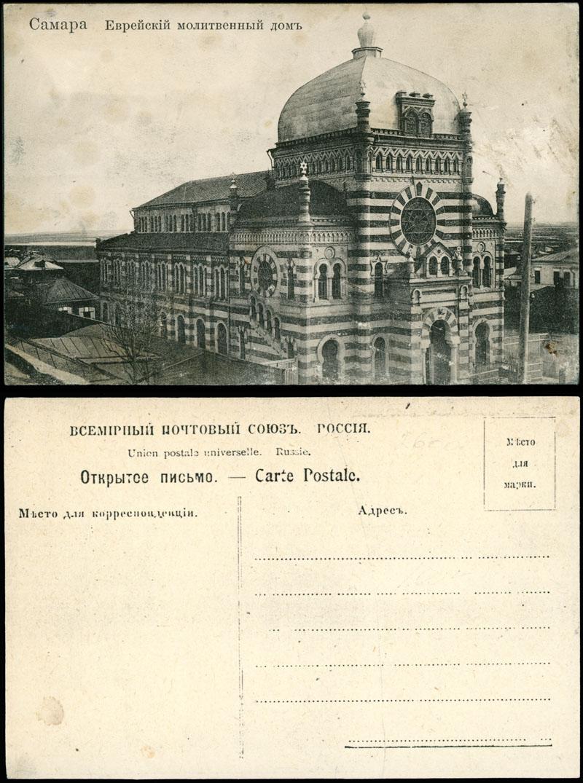Lot 837 - judaica Imperial Russia -  Raritan Stamps Inc. Live Bidding Auction #89