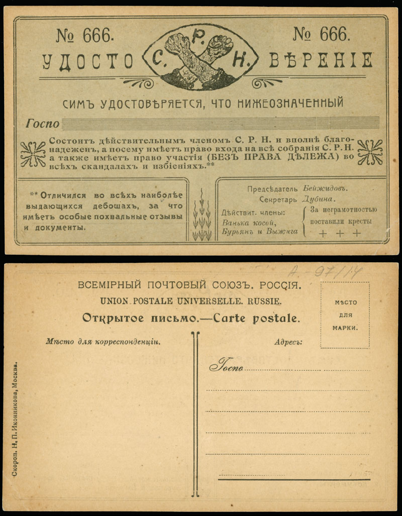 Lot 839 - judaica Imperial Russia -  Raritan Stamps Inc. Live Bidding Auction #89