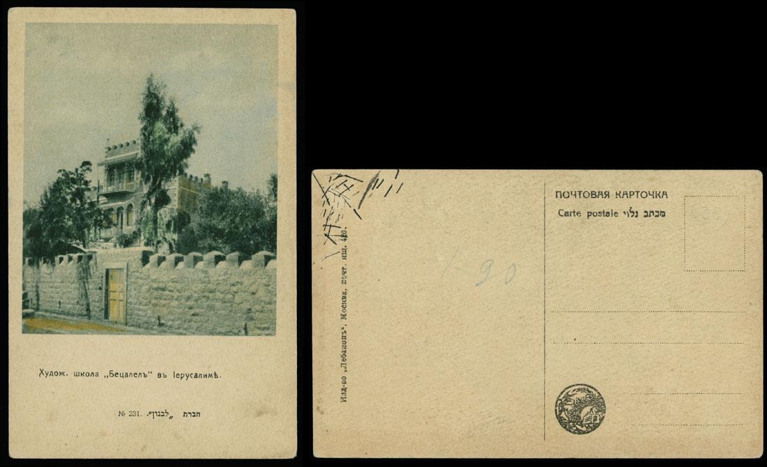 Lot 840 - judaica Imperial Russia -  Raritan Stamps Inc. Live Bidding Auction #89