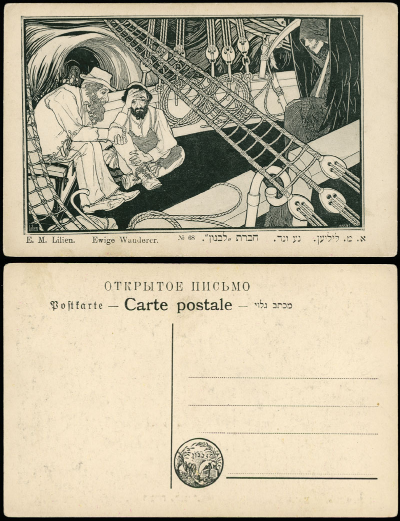 Lot 841 - judaica Imperial Russia -  Raritan Stamps Inc. Live Bidding Auction #89