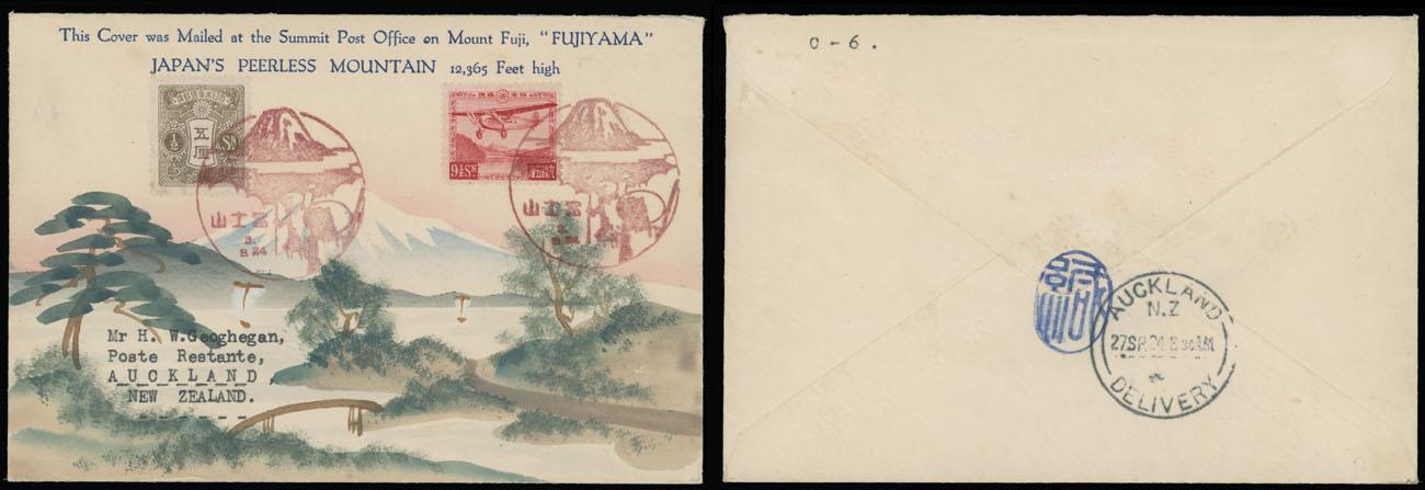 Lot 10 - 1. Karl Lewis Illustrated Covers -   Japan -  Mt. Fuji -  Raritan Stamps Inc. Live Bidding Auction #90