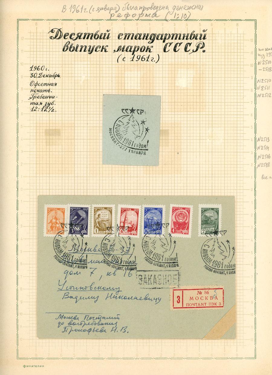 Lot 1067 - russia - soviet union - collections  -  Raritan Stamps Inc. Live Bidding Auction #90