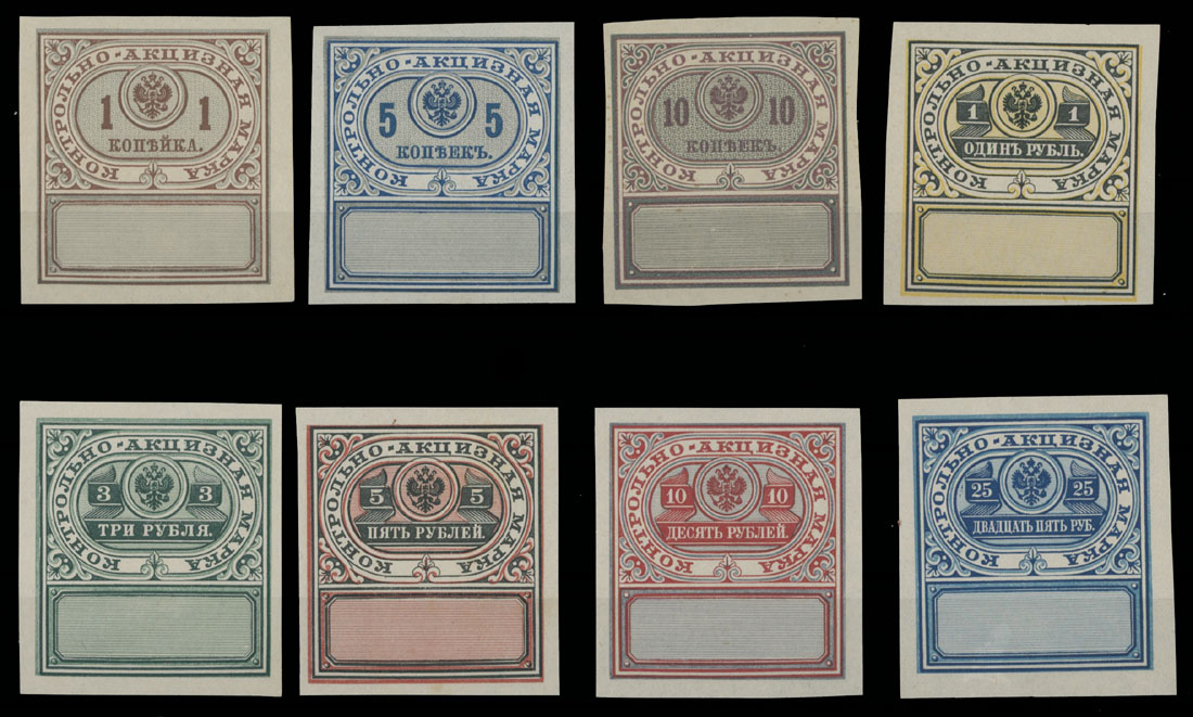Lot 1135 - Russia. Non-Postal stamps  -  Raritan Stamps Inc. Live Bidding Auction #90