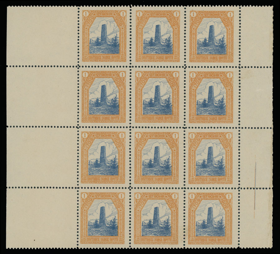 Lot 1168 - Russian Zemstvo (Rural Post) poltava -  Raritan Stamps Inc. Live Bidding Auction #90