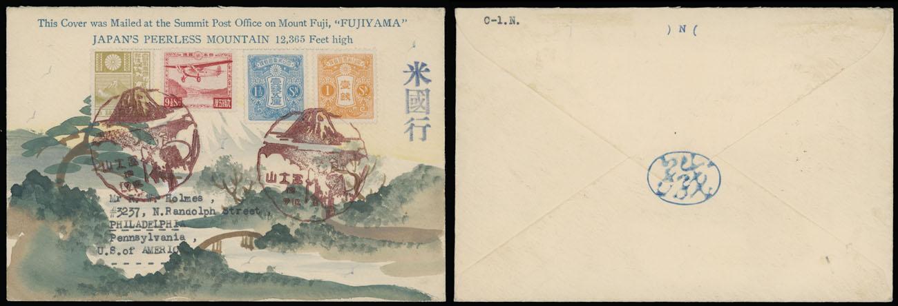 Lot 18 - 1. Karl Lewis Illustrated Covers -   Japan -  Mt. Fuji -  Raritan Stamps Inc. Live Bidding Auction #90