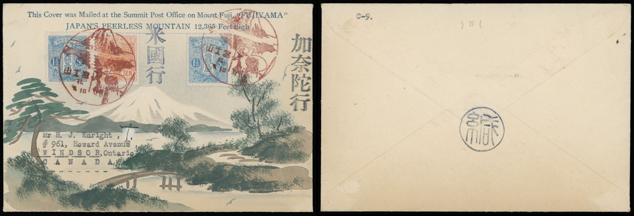 Lot 19 - 1. Karl Lewis Illustrated Covers -   Japan -  Mt. Fuji -  Raritan Stamps Inc. Live Bidding Auction #90