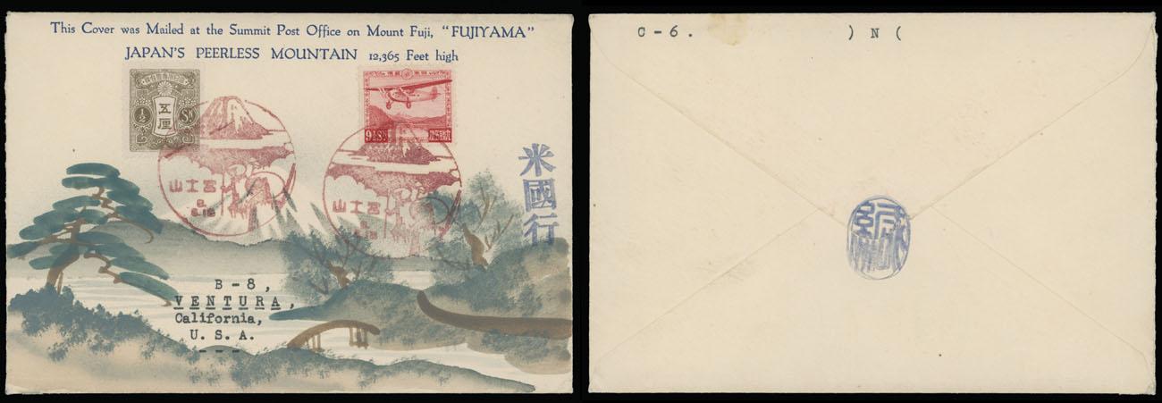 Lot 5 - 1. Karl Lewis Illustrated Covers -   Japan -  Mt. Fuji -  Raritan Stamps Inc. Live Bidding Auction #90