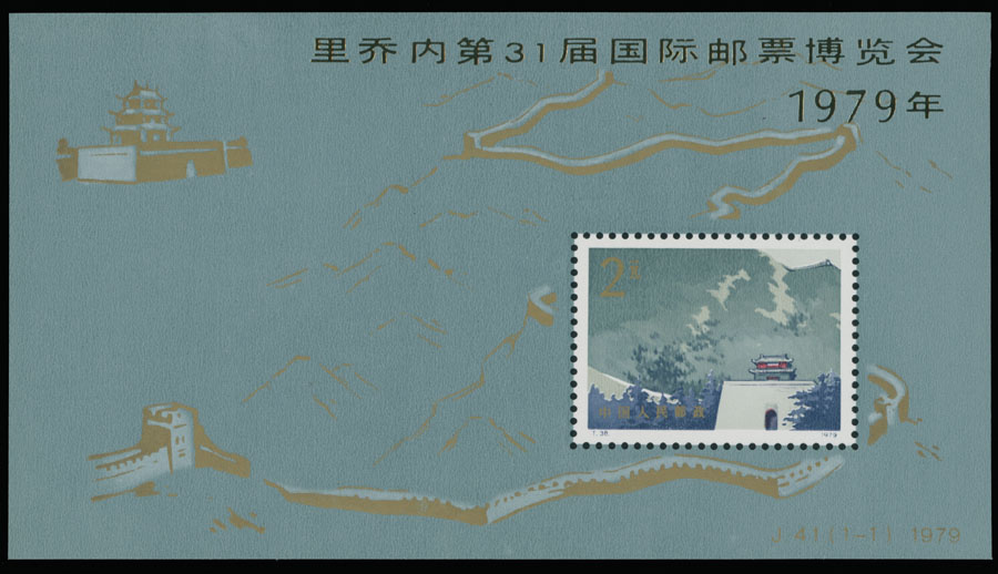 Lot 605 - china - people's republic  -  Raritan Stamps Inc. Live Bidding Auction #90