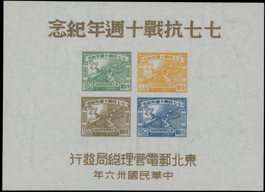 Lot 608 - china - people's republic northeast china -  Raritan Stamps Inc. Live Bidding Auction #90