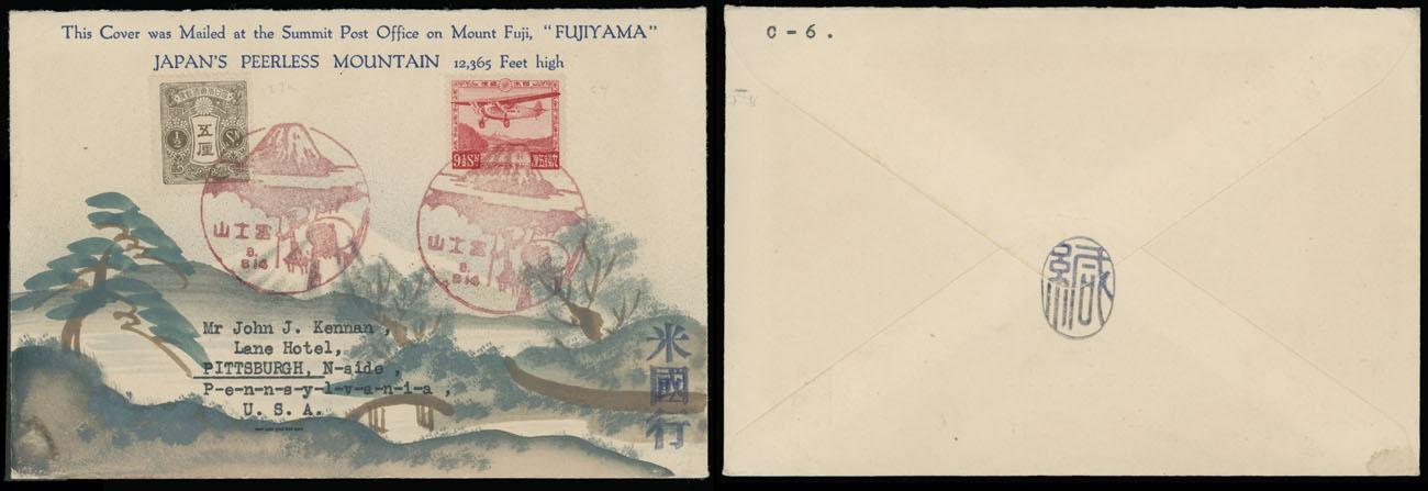 Lot 8 - 1. Karl Lewis Illustrated Covers -   Japan -  Mt. Fuji -  Raritan Stamps Inc. Live Bidding Auction #90
