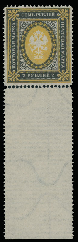 Lot 10 - Imperial Russia Issues of 1858-1912 -  Raritan Stamps Inc. Live Bidding Auction #91