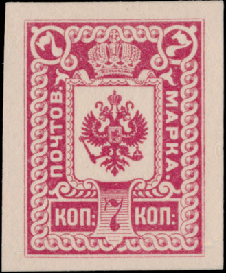 Lot 11 - Imperial Russia Issues of 1858-1912 -  Raritan Stamps Inc. Live Bidding Auction #91
