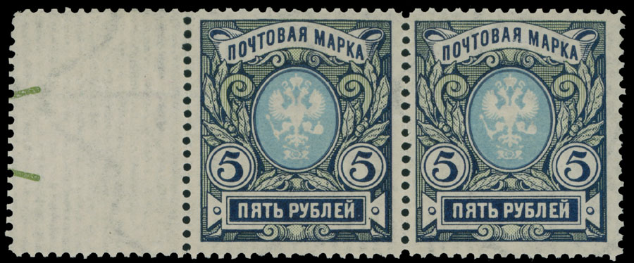Lot 13 - Imperial Russia Issues of 1858-1912 -  Raritan Stamps Inc. Live Bidding Auction #91