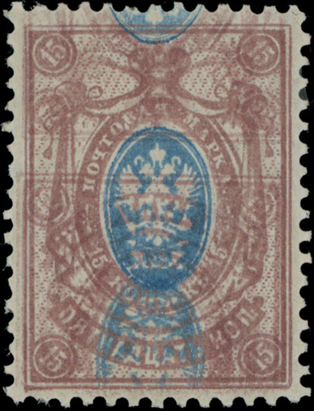 Lot 14 - Imperial Russia Issues of 1858-1912 -  Raritan Stamps Inc. Live Bidding Auction #91