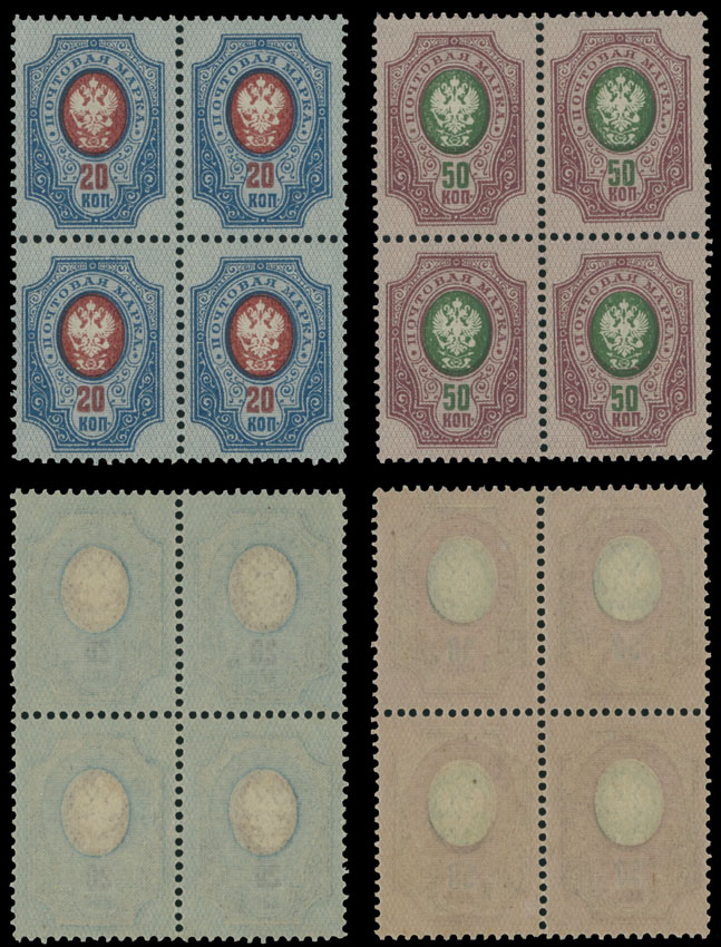 Lot 15 - Imperial Russia Issues of 1858-1912 -  Raritan Stamps Inc. Live Bidding Auction #91