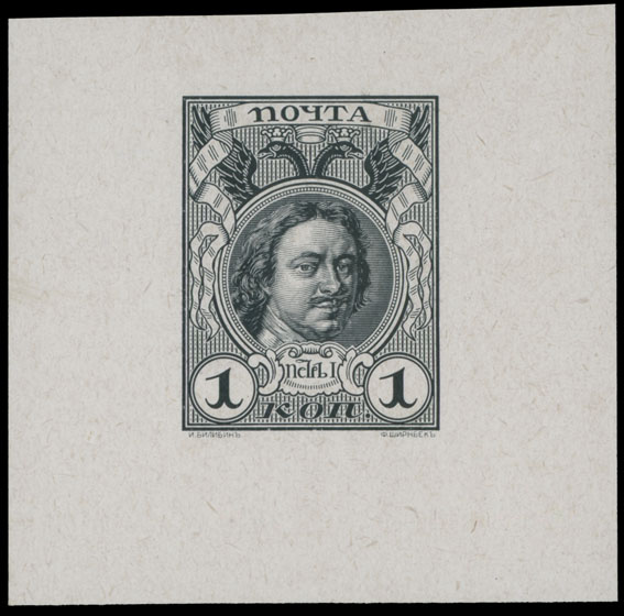 Lot 16 - Imperial Russia Issues of 1913 - Romanov Dynasty Proofs -  Raritan Stamps Inc. Live Bidding Auction #91