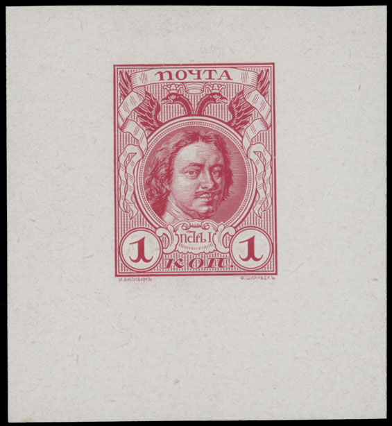 Lot 17 - Imperial Russia Issues of 1913 - Romanov Dynasty Proofs -  Raritan Stamps Inc. Live Bidding Auction #91