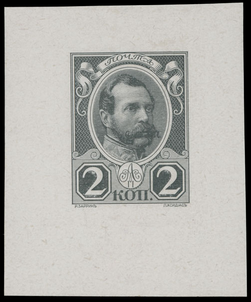 Lot 19 - Imperial Russia Issues of 1913 - Romanov Dynasty Proofs -  Raritan Stamps Inc. Live Bidding Auction #91