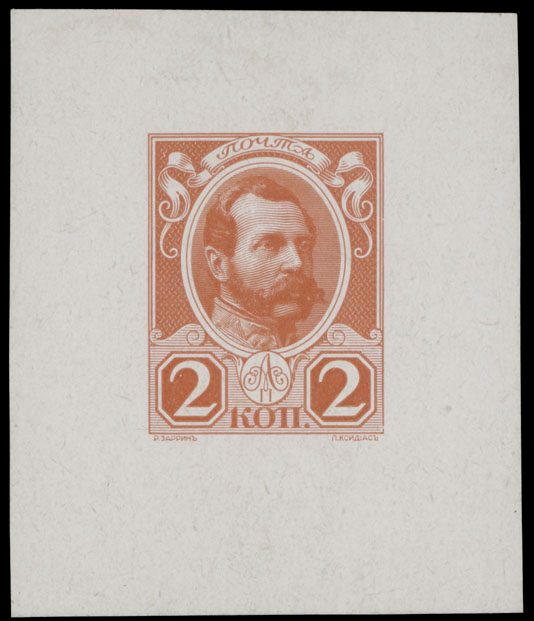 Lot 21 - Imperial Russia Issues of 1913 - Romanov Dynasty Proofs -  Raritan Stamps Inc. Live Bidding Auction #91
