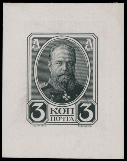 Lot 22 - Imperial Russia Issues of 1913 - Romanov Dynasty Proofs -  Raritan Stamps Inc. Live Bidding Auction #91