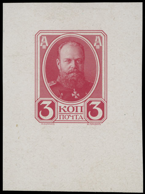 Lot 24 - Imperial Russia Issues of 1913 - Romanov Dynasty Proofs -  Raritan Stamps Inc. Live Bidding Auction #91
