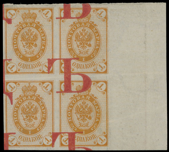 Lot 8 - Imperial Russia Issues of 1858-1912 -  Raritan Stamps Inc. Live Bidding Auction #91