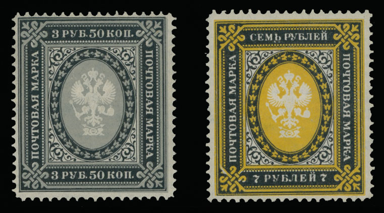 Lot 9 - Imperial Russia Issues of 1858-1912 -  Raritan Stamps Inc. Live Bidding Auction #91